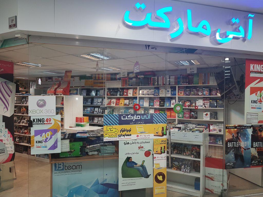 فروشگاه آتی مارکت