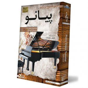 آموزش ساز پیانو مقدماتی