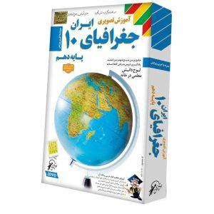 آموزش جغرافیای پایه دهم