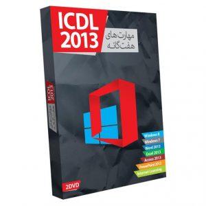 آموزش ای سی دی ال 2013 - آموزش ICDL 2013
