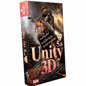 آموزش یونیتی سه بعدی –Unity 3D - پک ۱