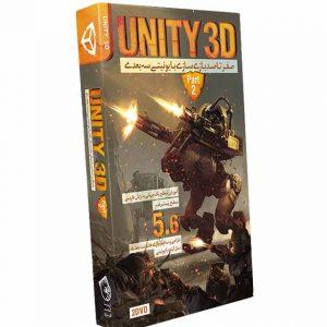 آموزش یونیتی سه بعدی –Unity 3D - پک 2