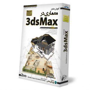 آموزش معماری در تری دی مکس - آموزش معماری در 3ds Max