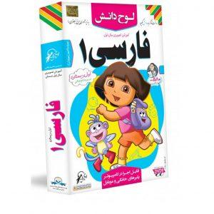 آموزش فارسی اول دبستان
