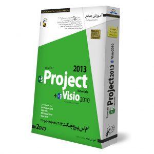 آموزش پروجکت 2013 + ویزیو 2010 - آموزش visio 2010 + Project 2013