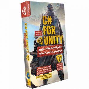 آموزش برنامه نویسی در یونیتی با سی شارپ –آموزش C# for Unity - پک ۱