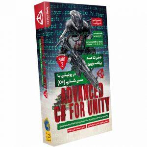 آموزش برنامه نویسی در یونیتی با سی شارپ –آموزش C# for Unity - پک 2