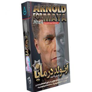 آموزش Arnold در مایا