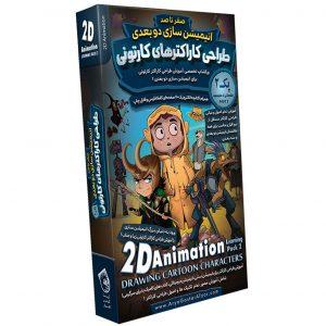 آموزش انیمیشن سازی دوبعدی-پک2