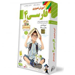 آموزش تصویری فارسی4