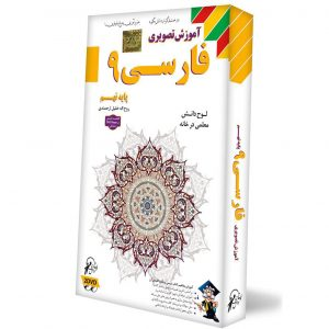 آموزش فارسی-پایه نهم