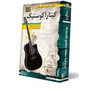 آموزش گیتار آکوستیک مقدماتی