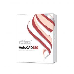 آموزش AutoCad 3D