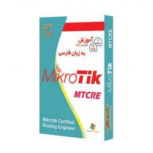 آموزش MikroTik-MTCRE