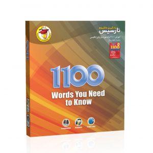 آموزش 1100 واژه موردنیاز زبان انگلیسی