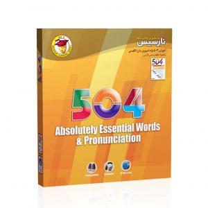 آموزش 504 واژه ضروری زبان انگلیسی
