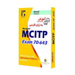 آموزش MCITP Exam 70-643