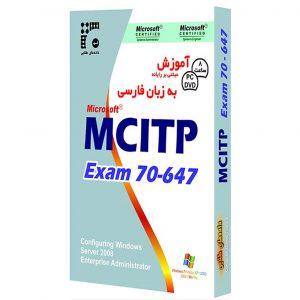 آموزش MCITP Exam 70-647