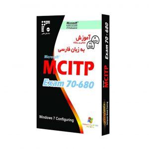 آموزش MCITP 70-680