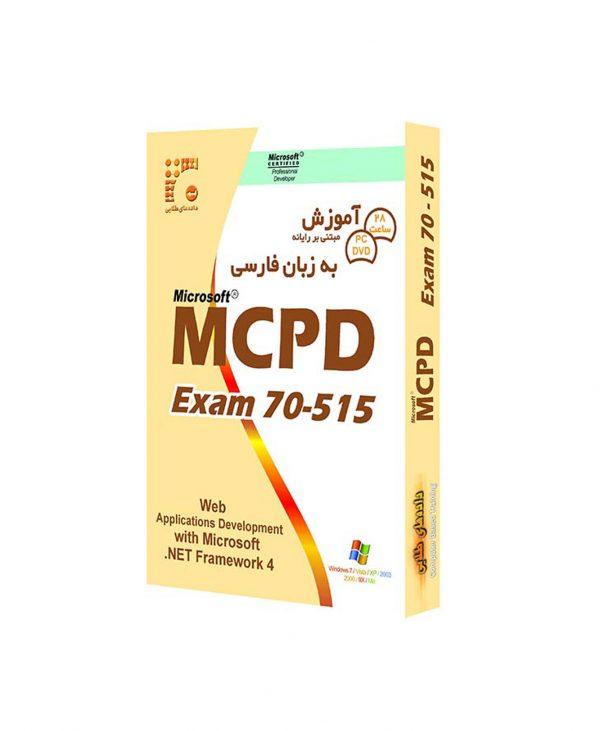 آموزش MCPD-Exam70-515