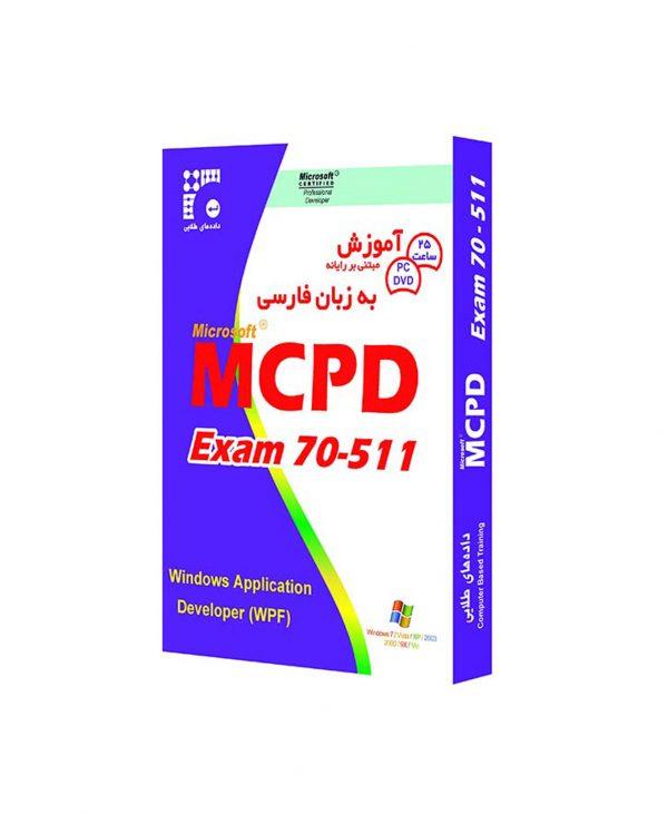 آموزش MCPD Exam70-511