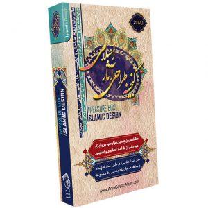 طراحی آثار اسلامی و اسلیمی