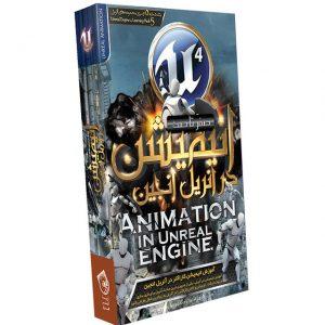 آموزش انیمیشن آنریل انجین