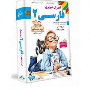آموزش فارسی ۲