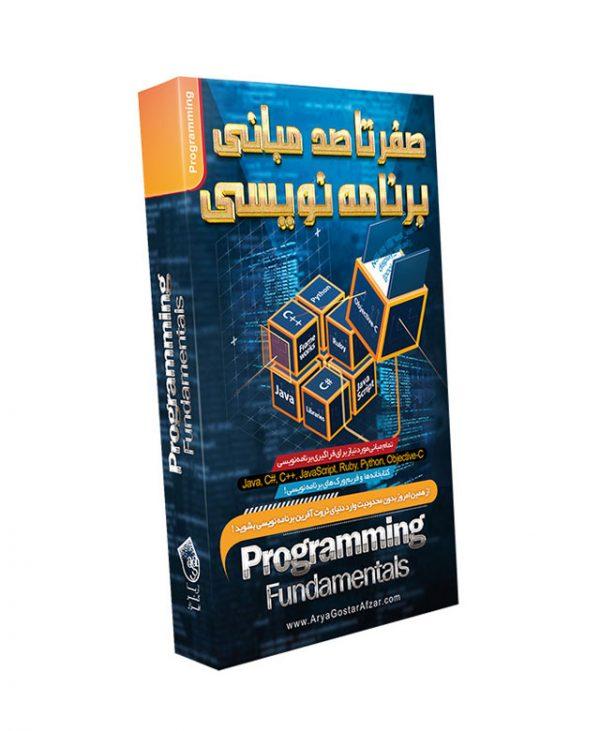 آموزش مبانی برنامه نویسی