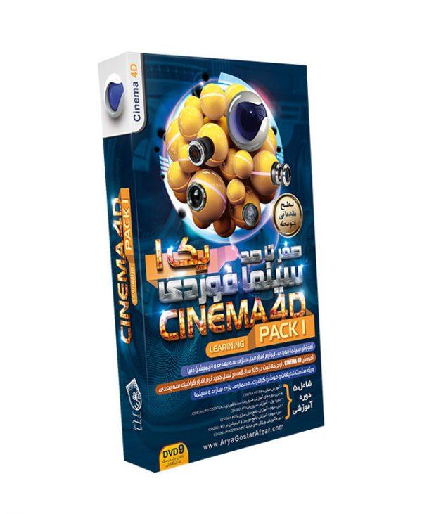 آموزش سینما فوردی - پک 1