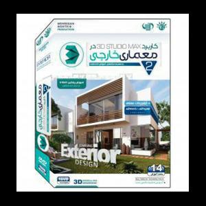 معماری خارجی با 3Ds MAX