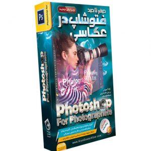 آموزش فتوشاپ در عکاسی