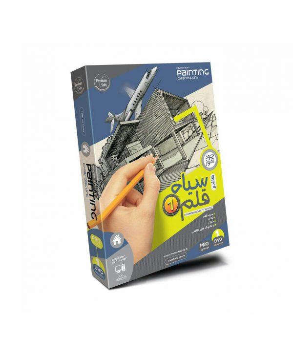 آموزش نقاشی با سیاه قلم - مجموعه اول