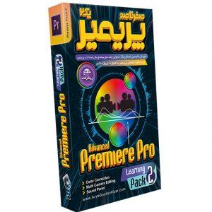 آموزش پریمیر پرو - پک ۲