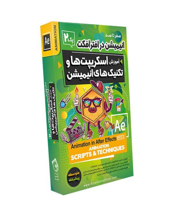 آموزش انیمیشن سازی در افتر افکت – پک ۲