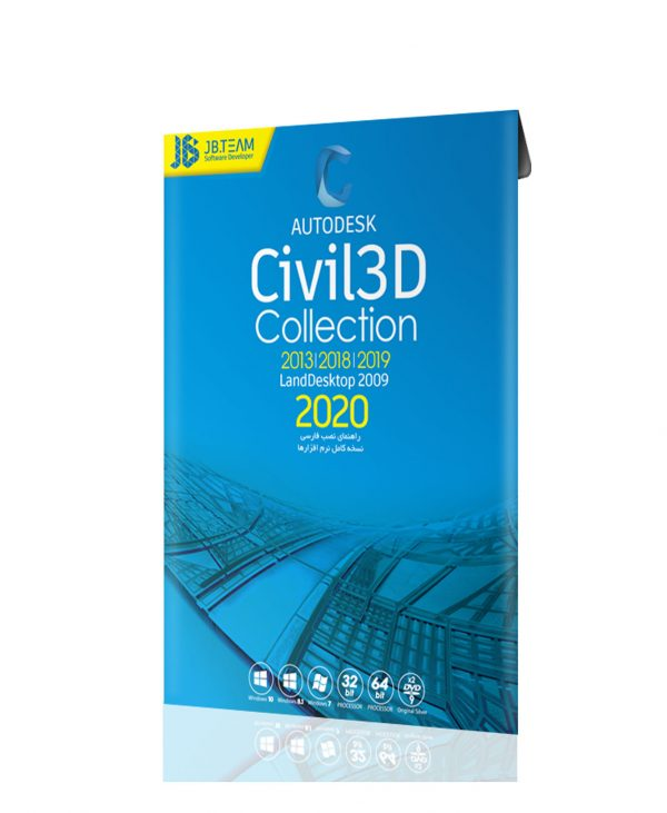 Civil 3D Collection 2020